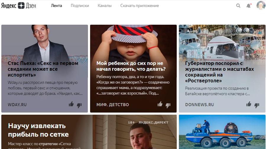 лента публикаций платформа яндекс дзен