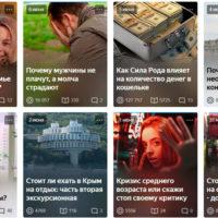 Яндекс Дзен, для чего он нужен и как заработать авторам на сервисе персональных рекомендаций