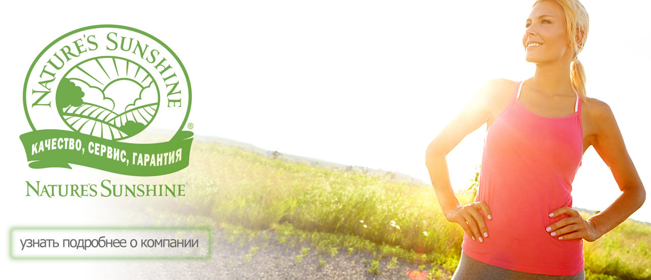 Наш выбор - Производитель БАД Nature's Sunshine Products (NSP)