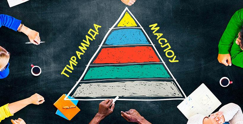 Пирамида потребностей Маслоу: концепция потребностей человека из 7 ступеней