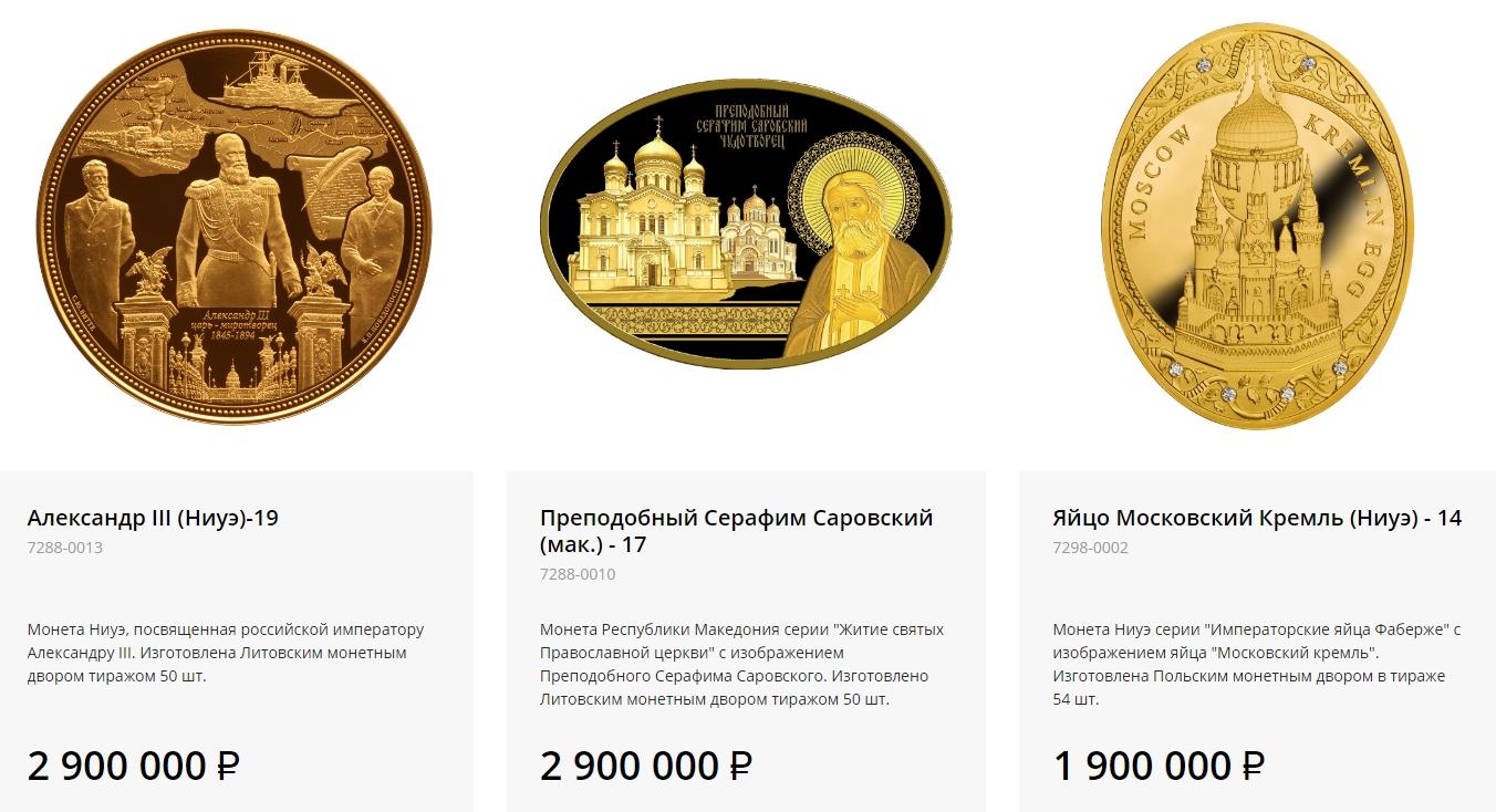 Эксклюзивные монеты