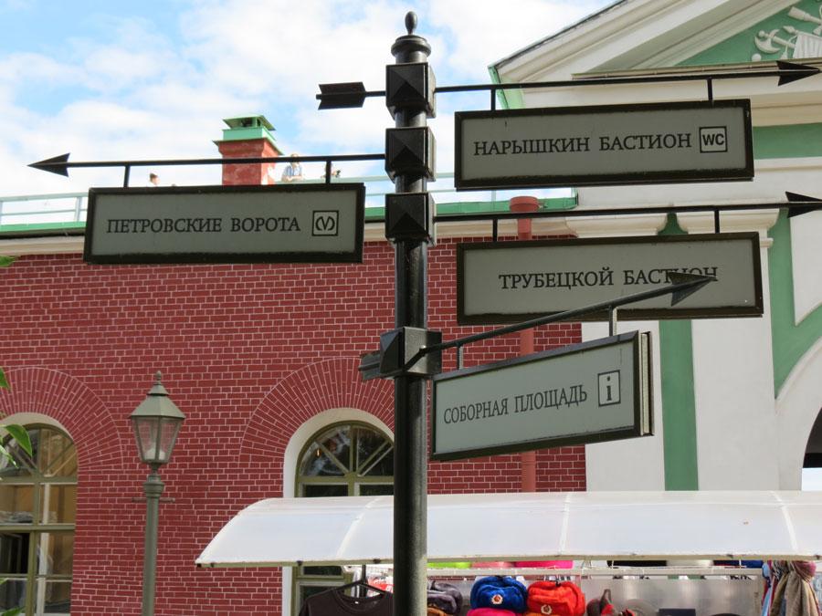Указатели в Петропавловской крепости